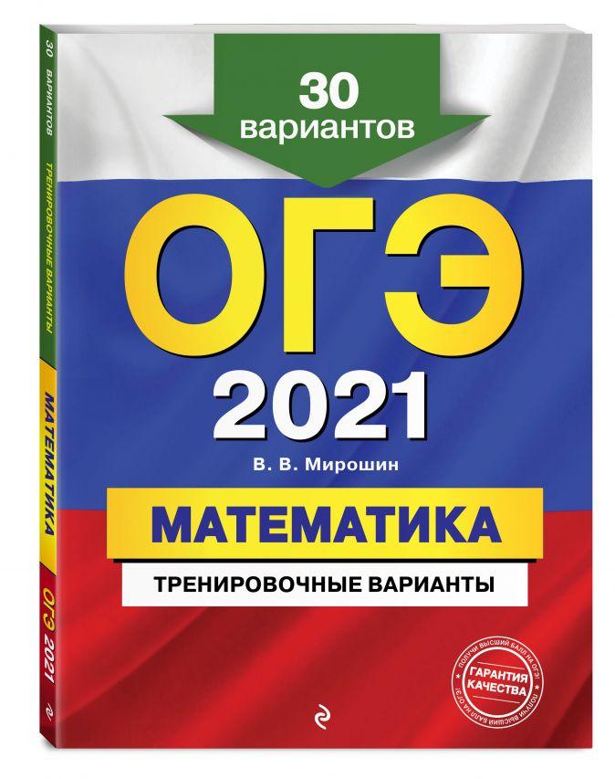 В. В. Мирошин - ОГЭ-2021. Математика. Тренировочные варианты. 30 вариантов обложка книги