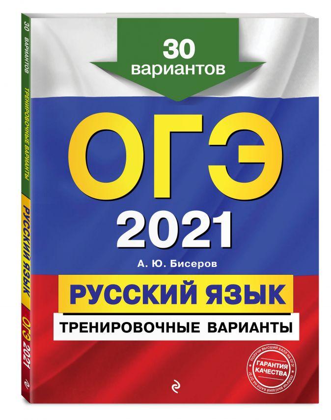 А. Ю. Бисеров - ОГЭ-2021. Русский язык. Тренировочные варианты. 30 вариантов обложка книги