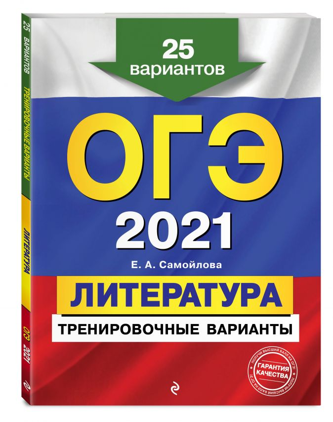 Е. А. Самойлова - ОГЭ-2021. Литература. Тренировочные варианты. 25 вариантов обложка книги