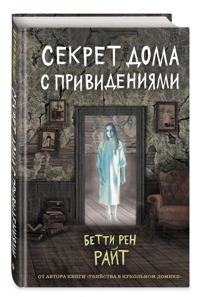 Бетти Рен Райт - Секрет дома с привидениями (выпуск 4) обложка книги