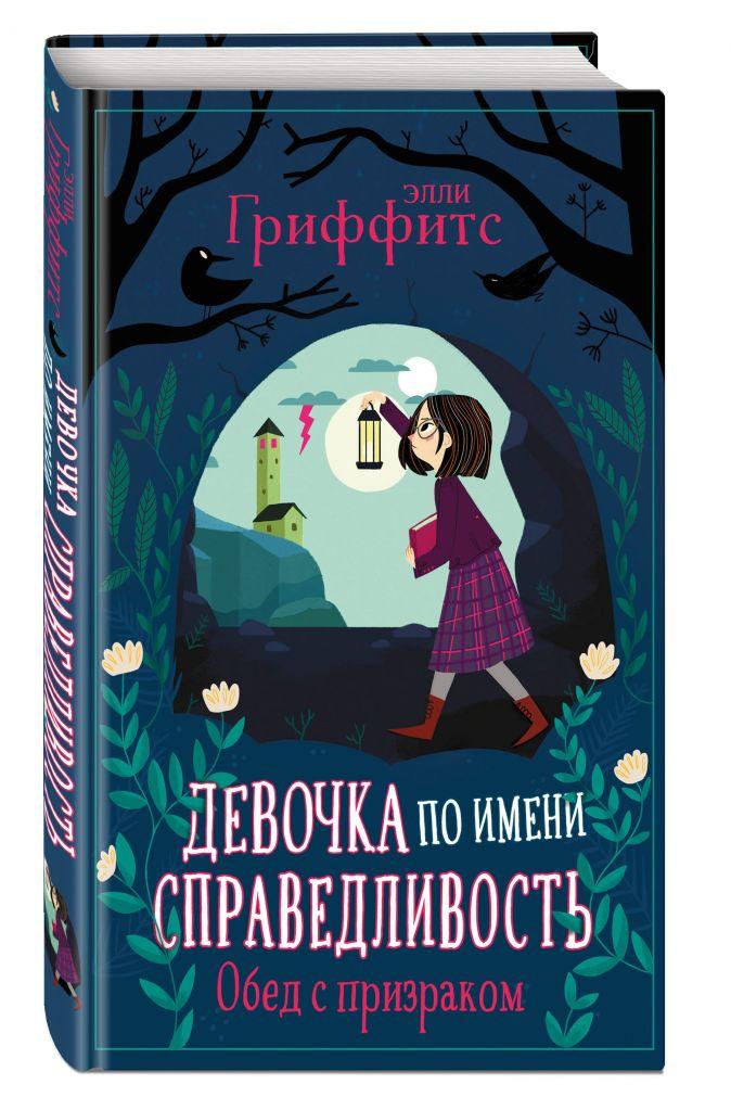 Элли Гриффитс - Обед с призраком (выпуск 2) обложка книги