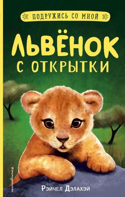 Львёнок с открытки (выпуск 1) - фото 1