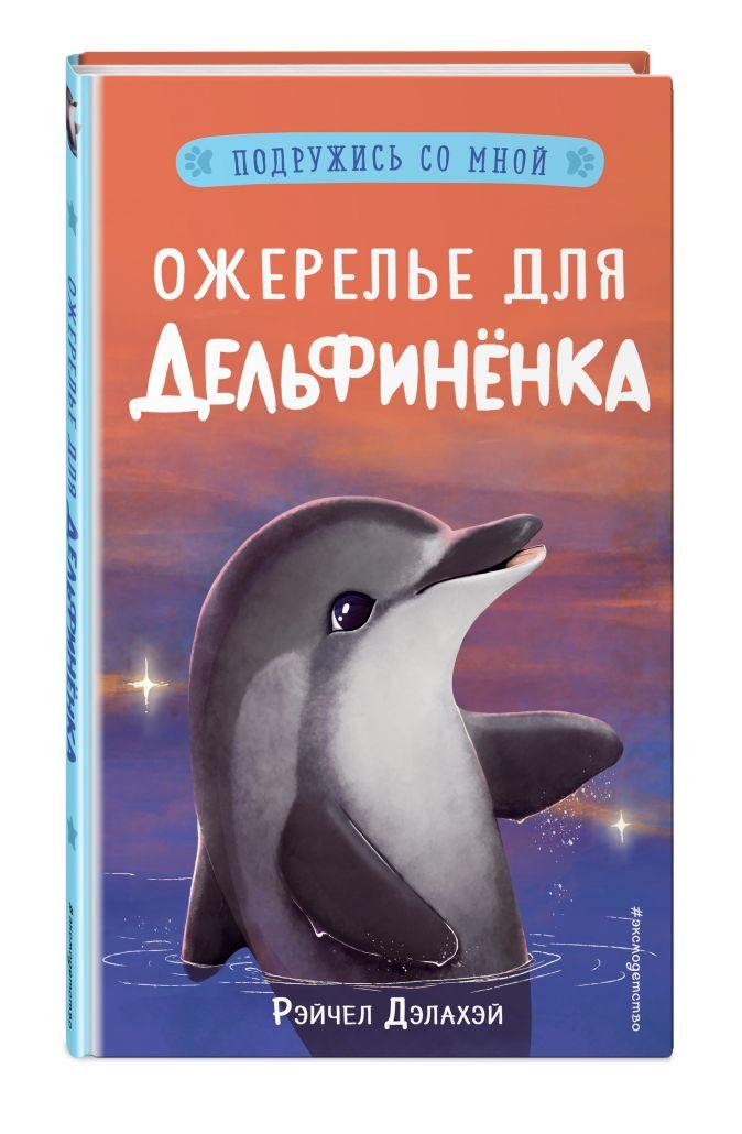 Рэйчел Дэлахэй - Ожерелье для дельфинёнка (выпуск 2) обложка книги