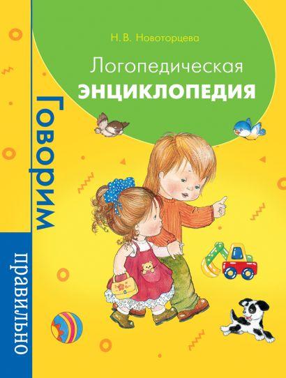 Логопедическая энциклопедия - фото 1