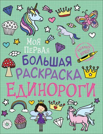 Соломкина А. К. - Моя первая большая раскраска. Единороги обложка книги