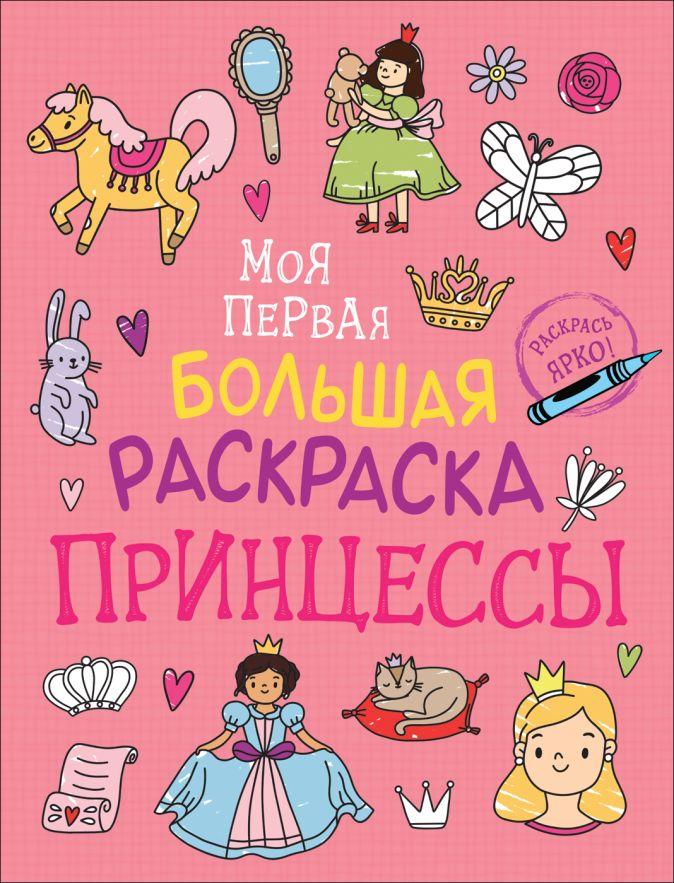 Котятова Н. И. - Моя первая большая раскраска. Принцессы обложка книги