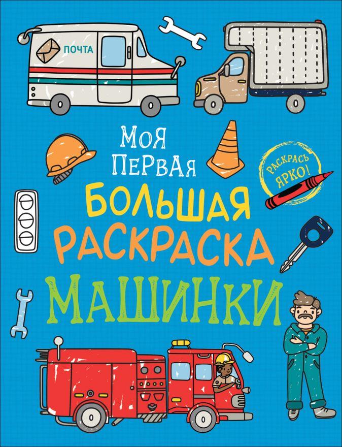 Соломкина А. К. - Моя первая большая раскраска. Машинки обложка книги