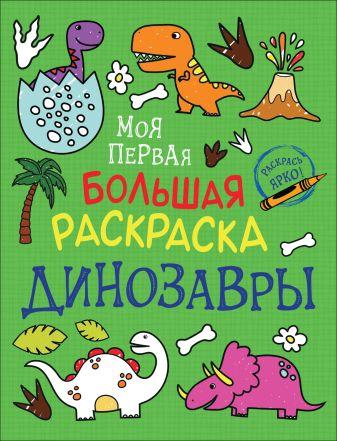 Соломкина А. К. - Моя первая большая раскраска. Динозавры обложка книги