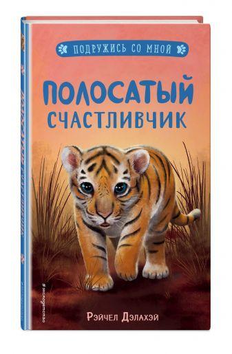 Рэйчел Дэлахэй - Полосатый счастливчик (выпуск 4) обложка книги