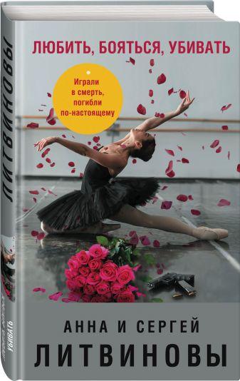 Анна и Сергей Литвиновы - Любить, бояться, убивать обложка книги