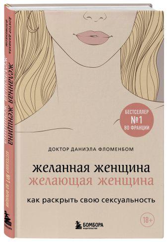 Даниэла Фломенбом - Желанная женщина, желающая женщина. Как раскрыть свою сексуальность обложка книги