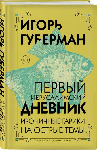 Игорь Губерман - Первый Иерусалимский дневник обложка книги