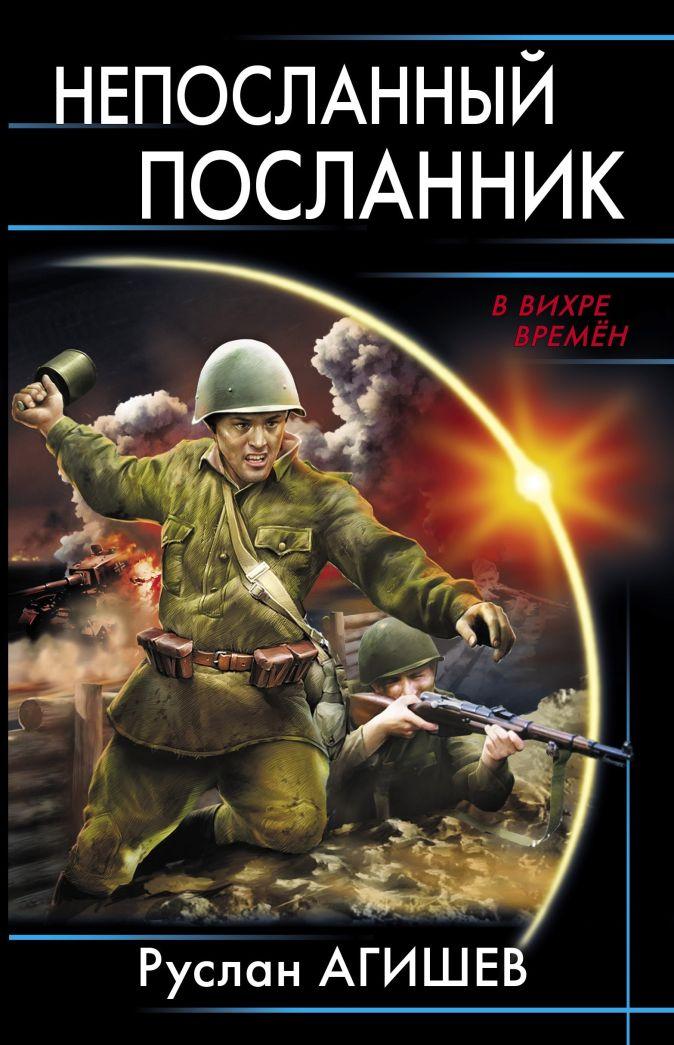 Агишев Р. - Непосланный посланник обложка книги
