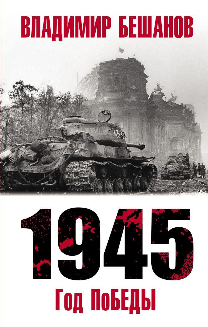 Бешанов В.В. - 1945. Год поБЕДЫ обложка книги