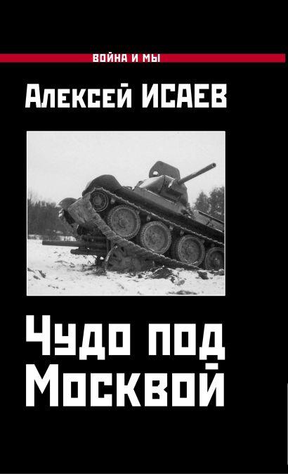 Чудо под Москвой - фото 1
