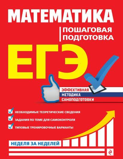 ЕГЭ. Математика. Пошаговая подготовка - фото 1