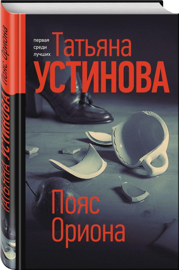 татьяна устинова книги по порядку читать