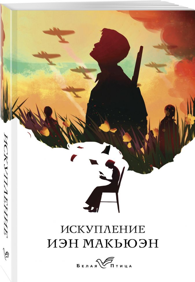 Иэн Макьюэн - Искупление обложка книги