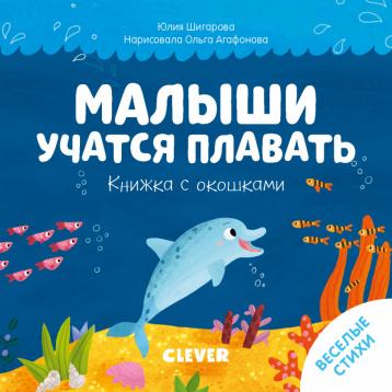 Шигарова Ю. Тяни, толкай, крути, читай 2020. Книжка с окошками. Малыши учатся плавать/Шигарова Ю.