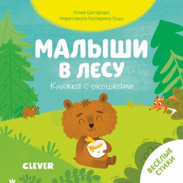 Шигарова Ю. Тяни, толкай, крути, читай 2020. Книжка с окошками. Малыши в лесу/Шигарова Ю.