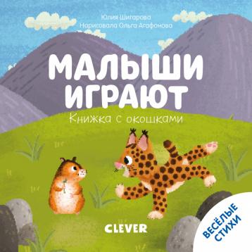 Шигарова Ю. Тяни, толкай, крути, читай 2020. Книжка с окошками. Малыши играют/Шигарова Ю.