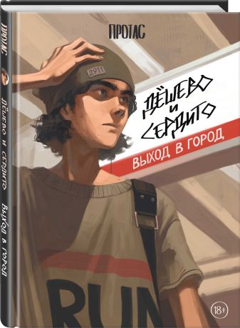 Протас - Дёшево и сердито: Выход в город обложка книги