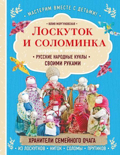 Лоскуток и соломинка. Русские народные куклы своими руками - фото 1