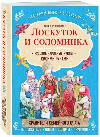 Юлия Моргуновская - Лоскуток и соломинка. Русские народные куклы своими руками обложка книги