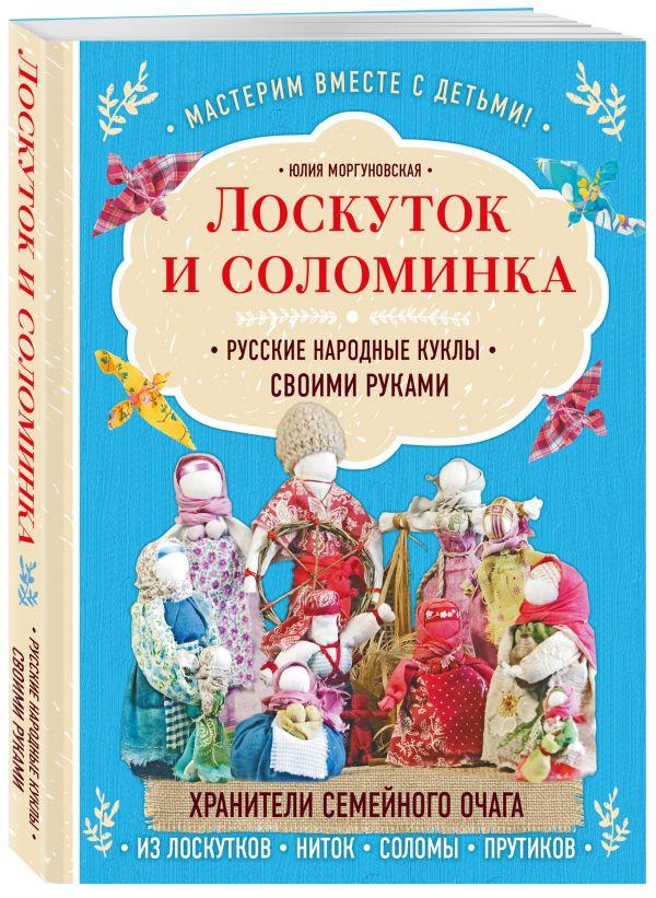 Моргуновская Юлия Олеговна Лоскуток и соломинка. Русские народные куклы своими руками