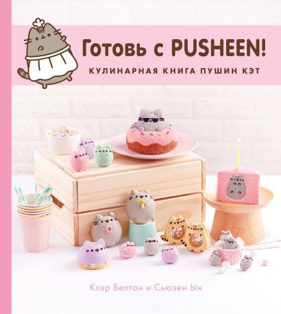 Готовь с Pusheen! Кулинарная книга Пушин Кэт - фото 1