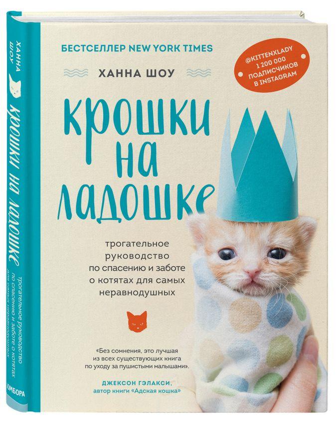 Ханна Шоу - Крошечные, но могучие: руководство Kitten Lady по спасению самых уязвимых кошек обложка книги