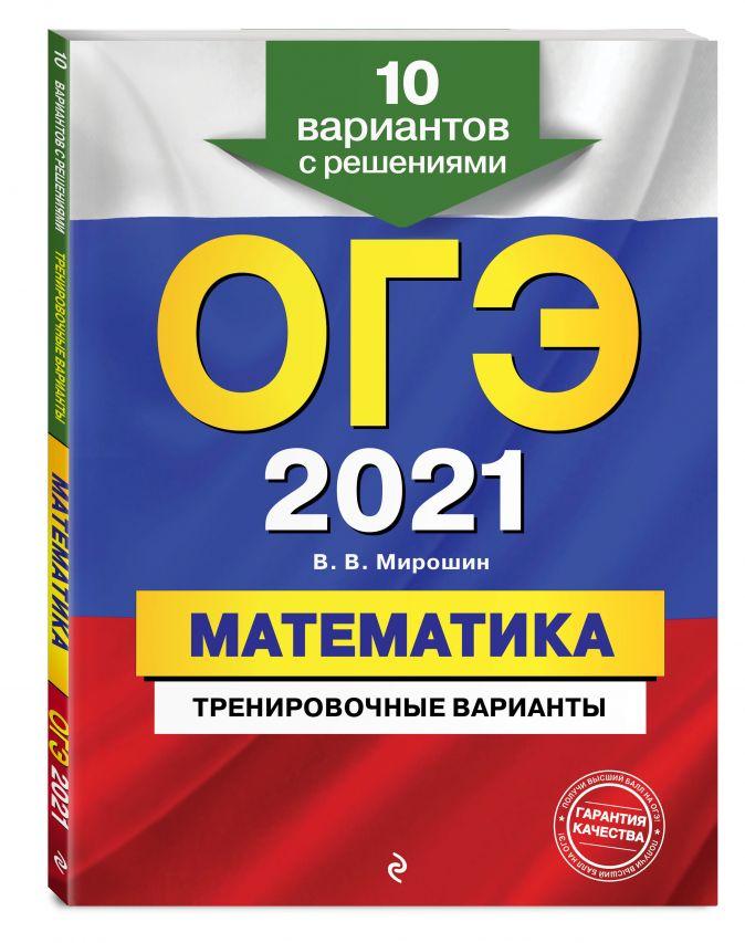 В. В. Мирошин - ОГЭ-2021. Математика. Тренировочные варианты. 10 вариантов с решениями обложка книги