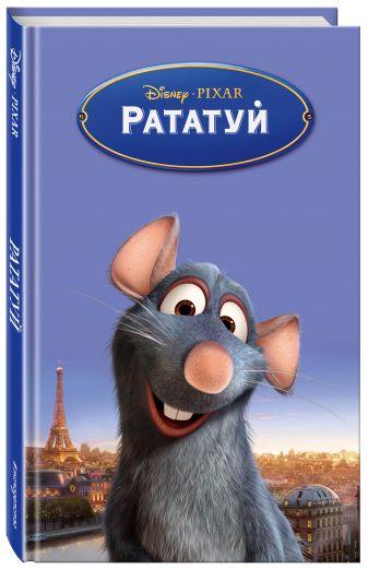 Китти Ричардс - Рататуй обложка книги