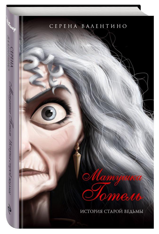 Серена Валентино - Матушка Готель. История старой ведьмы обложка книги