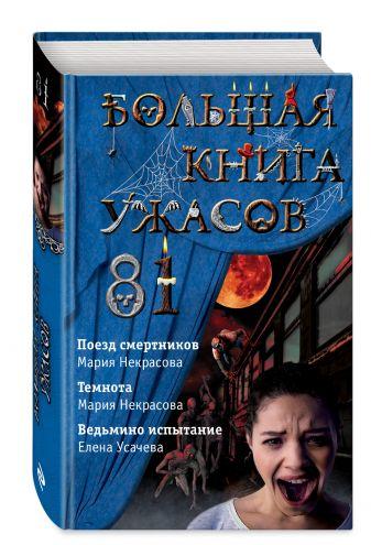 Елена Усачева, Мария Некрасова - Большая книга ужасов 81 обложка книги