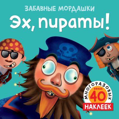Эх, пираты! (с наклейками) - фото 1