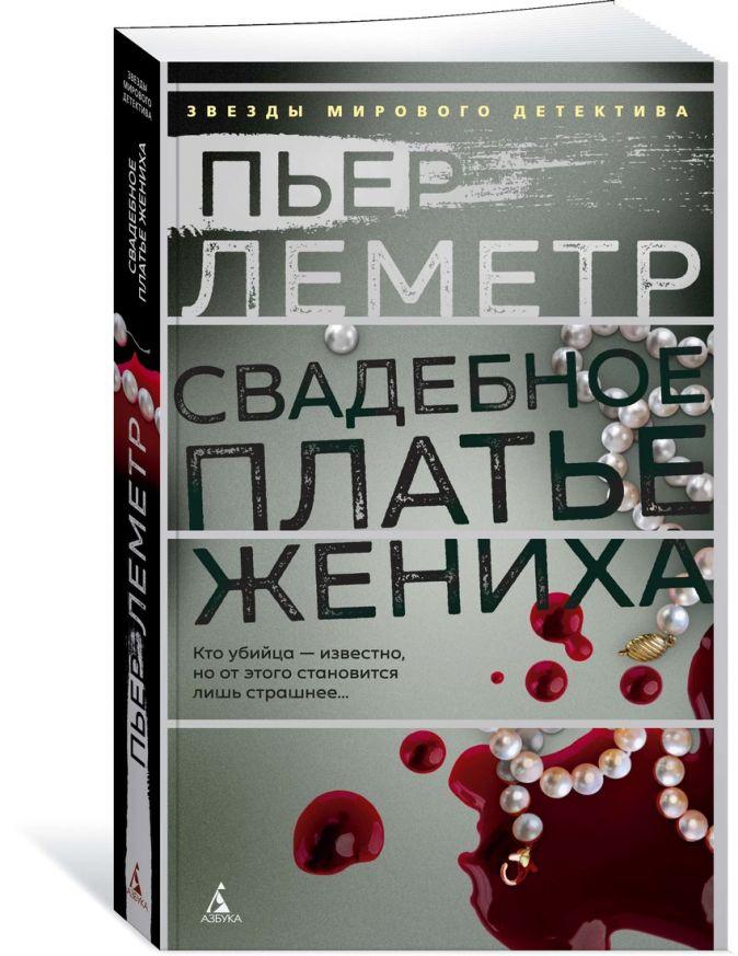 Леметр П. - Свадебное платье жениха обложка книги