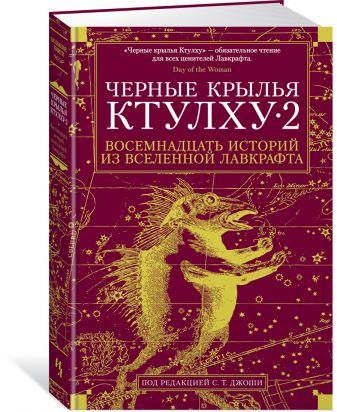 Лавкрафт Г.Ф., Брок Дж. В., Гэвин Р.,... - Черные крылья Ктулху. Книга 2 обложка книги