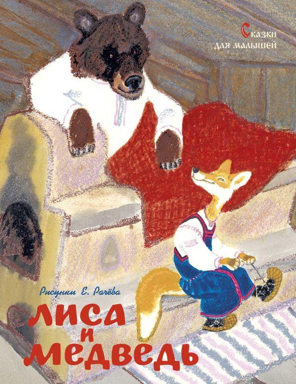 Карнаухова И., Ушинский К., Петников Г.,... Лиса и медведь. Сказки для малышей