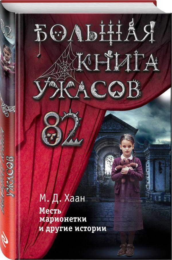 Фото - Даунинг Хаан Мэри Большая книга ужасов 82 хаан м большая книга ужасов 82 месть марионетки и другие истории