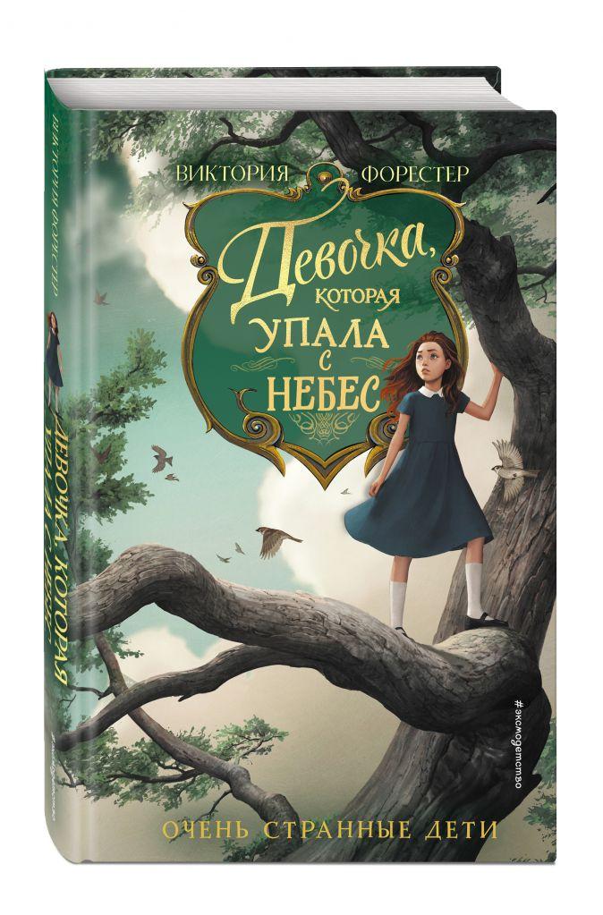 Виктория Форестер - Девочка, которая упала с небес обложка книги