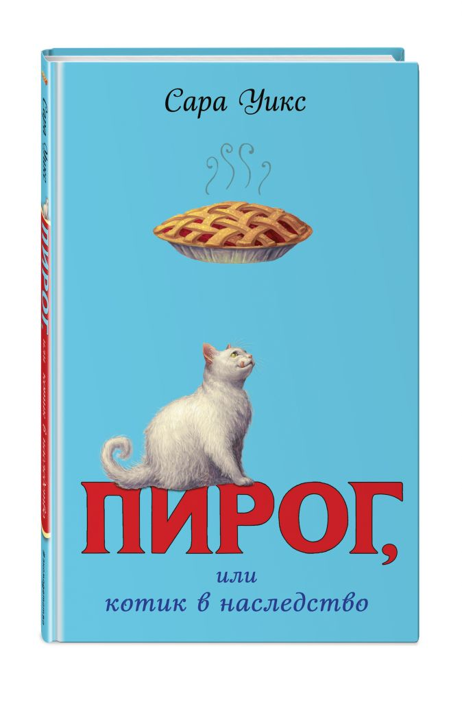 Сара Уикс - Пирог, или котик в наследство (выпуск 1) обложка книги