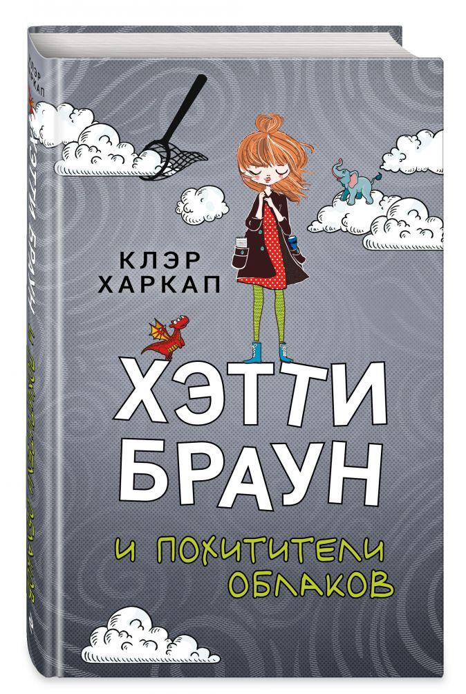 Клэр Харкап - Хэтти Браун и похитители облаков обложка книги