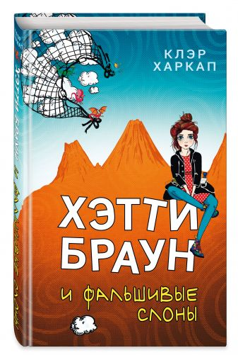 Клэр Харкап - Хэтти Браун и фальшивые слоны обложка книги