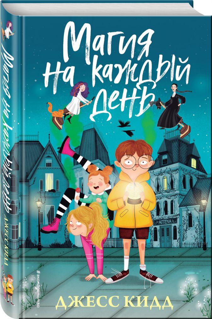 Джесс Кидд - Магия на каждый день обложка книги