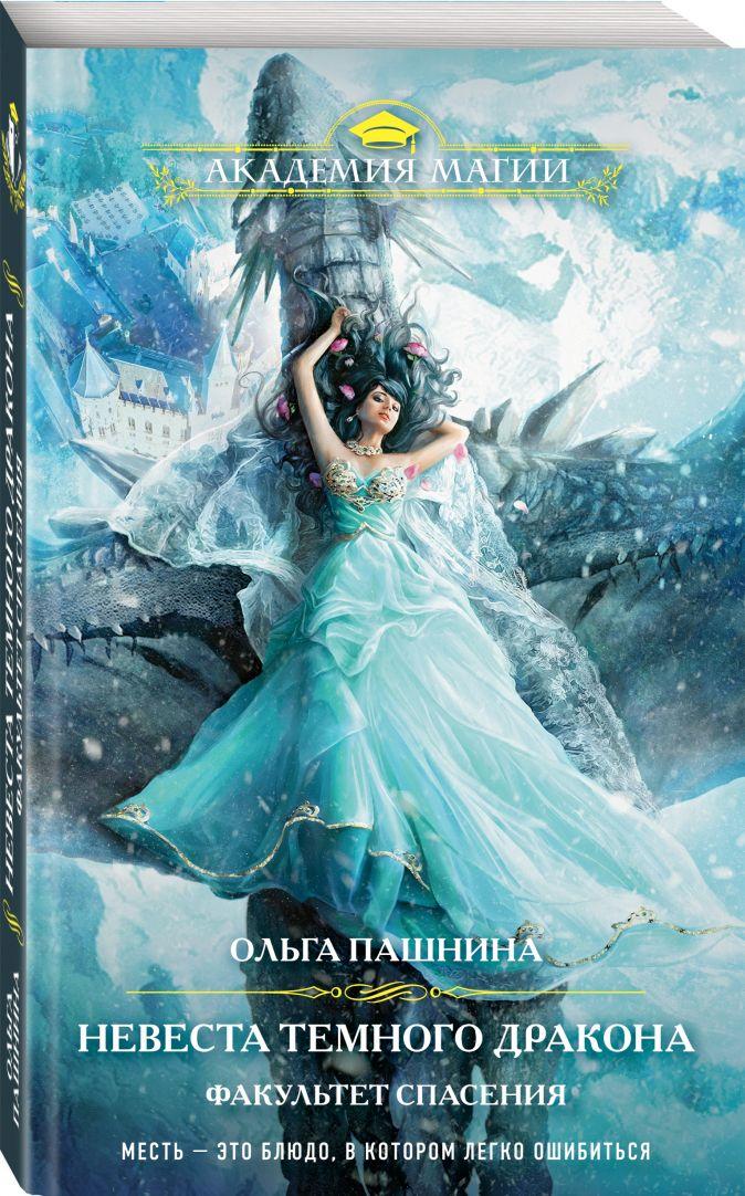 Ольга Пашнина - Невеста темного дракона. Факультет спасения обложка книги
