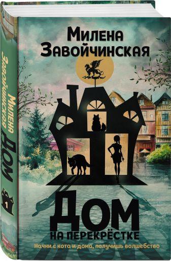 Милена Завойчинская - Дом на перекрестке обложка книги