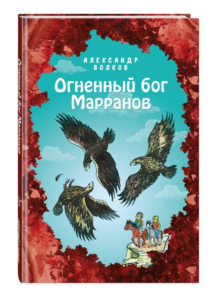 Александр Волков - Огненный бог Марранов (ил. Е. Мельниковой) обложка книги