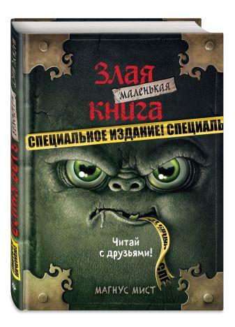 Магнус Мист - Маленькая злая книга. Специальное издание. Читай с друзьями! обложка книги