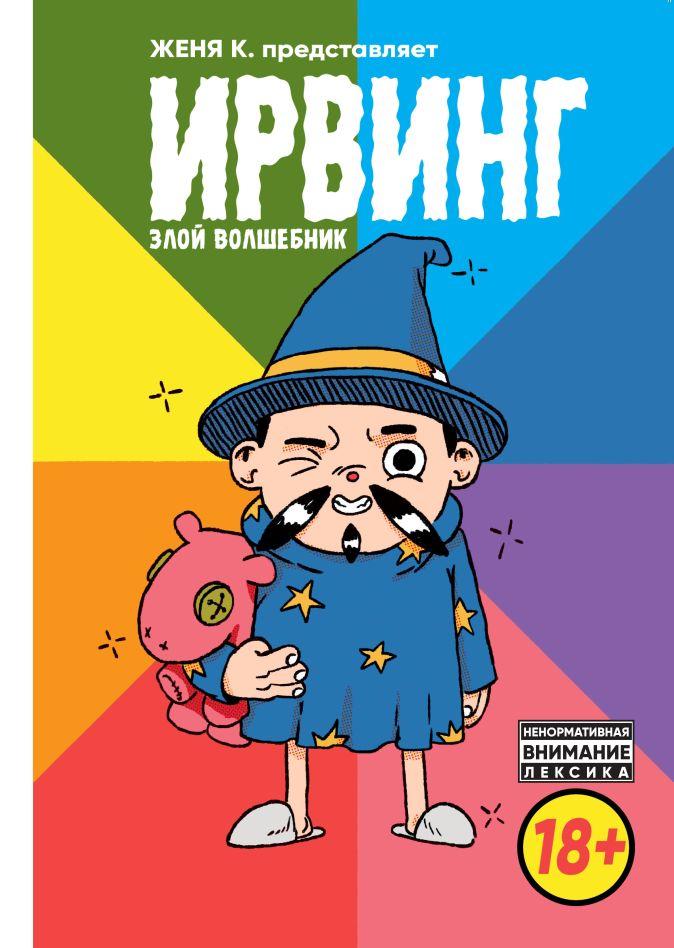 Женя Киямов - Ирвинг. Злой волшебник обложка книги
